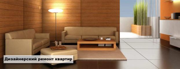 Ремонт квартиры с дизайнером