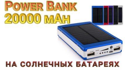 Купить повер банк на солнечных батареях для своего устройства