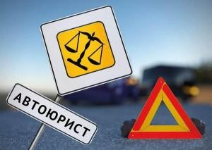 На защите прав и справедливости в Екатеринбурге – автоюрист