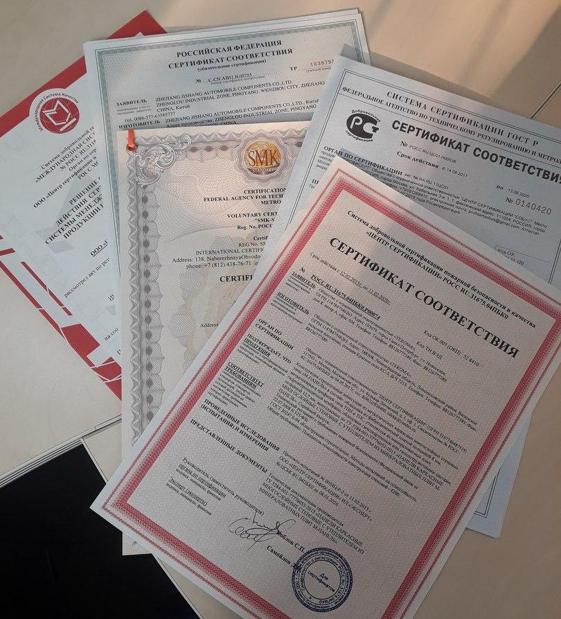 сертификат_соответствия