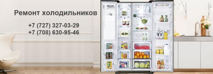Качественный ремонт холодильников и другой бытовой техники в Алматы – недорого!